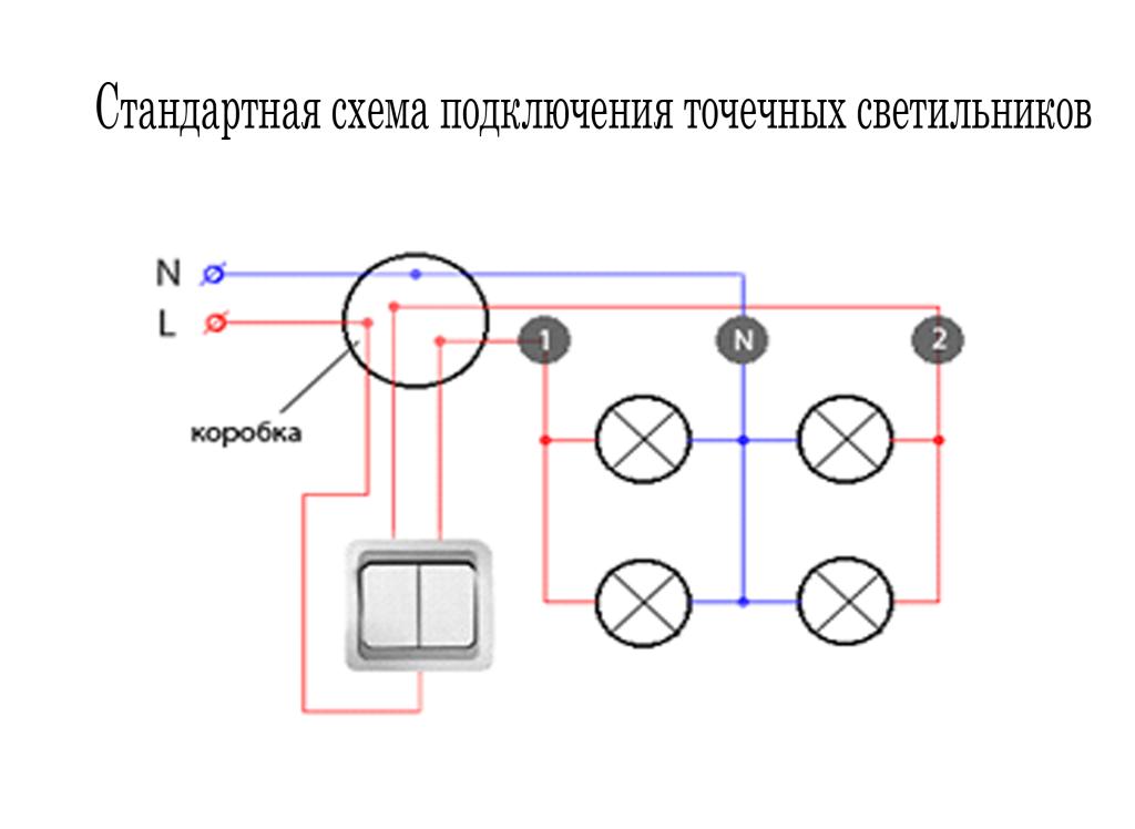 Схема подключения много точечного освещения