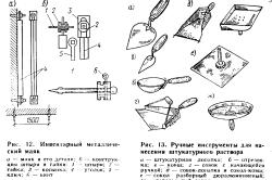 instrumenti-shtukaturki