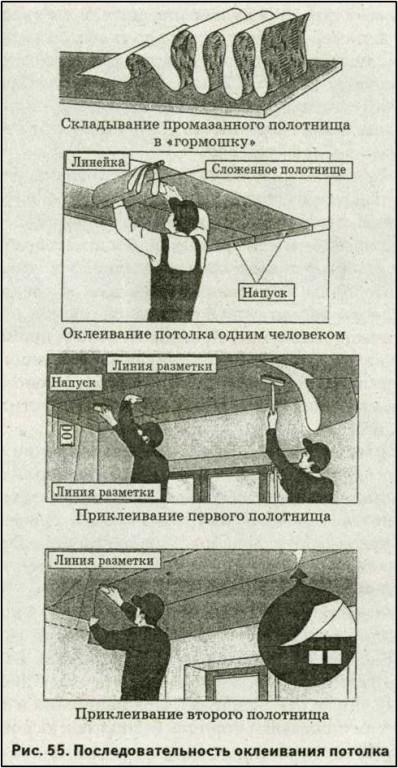 Как сделать подшивные потолки 9